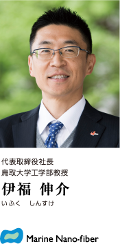 代表取締役社長 鳥取大学工学部教授 伊福伸介(いふくしんすけ)