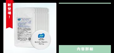 マリンナノファイバースキンプロテクトクリーム 1345円+税