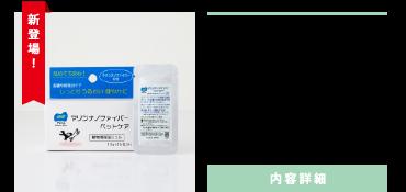 マリンナノファイバーペットケア(動物用保湿ジェル) 1200円+税