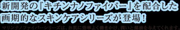 新開発の「キチンナノファイバー」を配合した画期的なスキンケアシリーズ