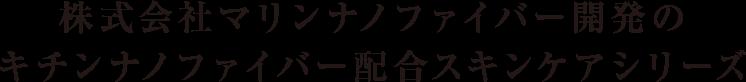 キチインナノファイバー配合スキンケアシリーズ