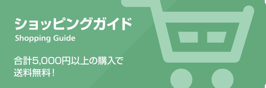 ショッピングガイド