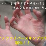 クラウドファンディング『Makuake  (マクアケ)』プロジェクト掲載のお知らせ【マリンナノファイバー スキンプロテクトα】