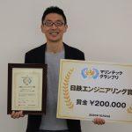 第4回マリンテックグランプリ「日鉄エンジニアリング賞」を受賞